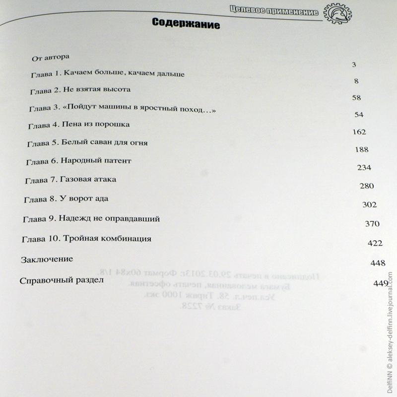 Карпов-т2-40.jpg