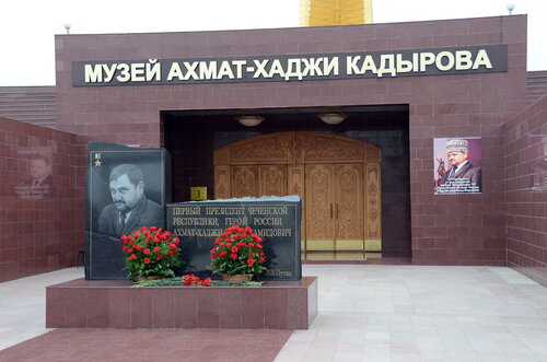 музей кадырова3.jpg