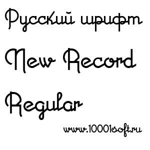 Рукописный шрифт New Record