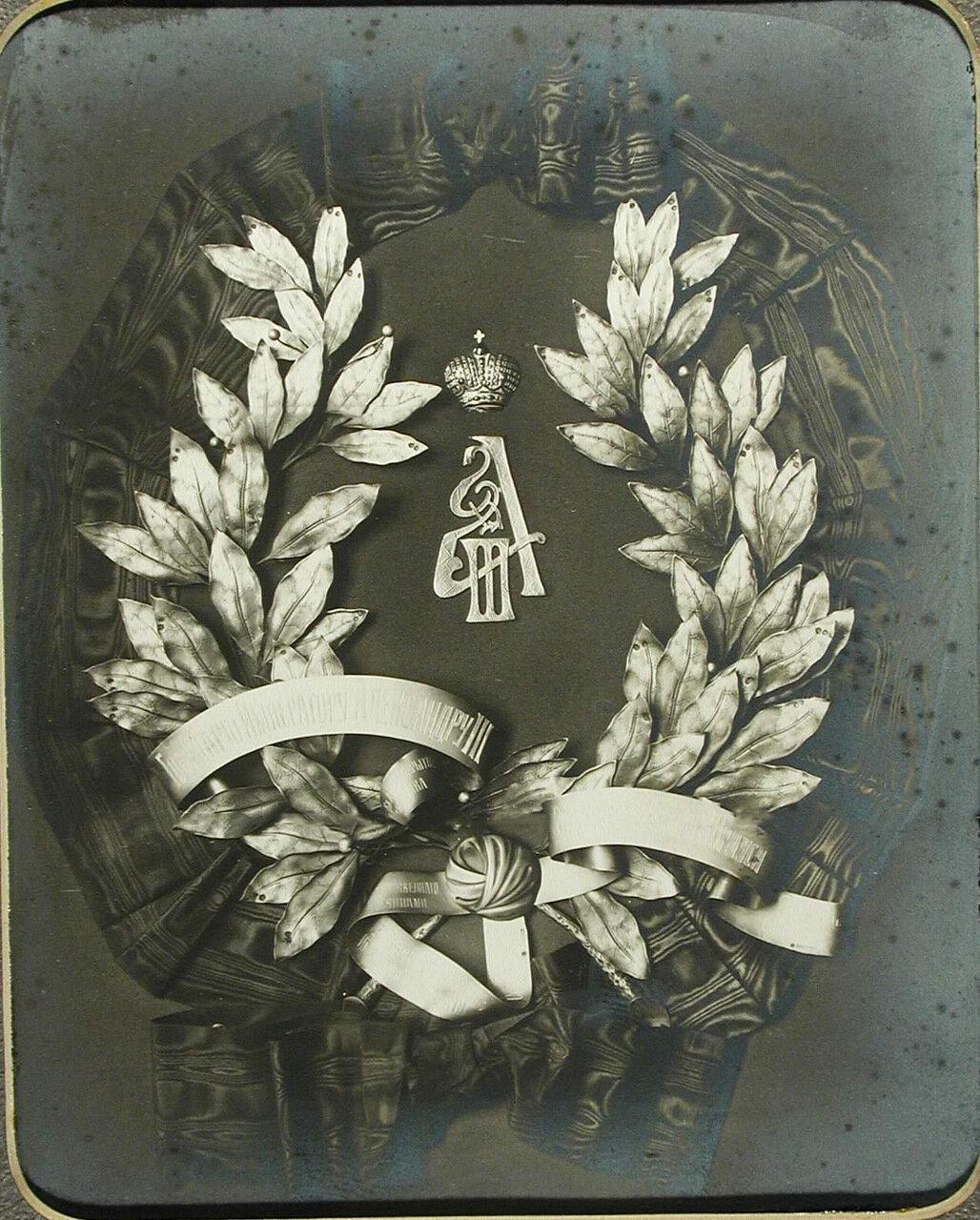 08. Серебряный венок от Гренадерского корпуса, посвященный памяти императора Александра