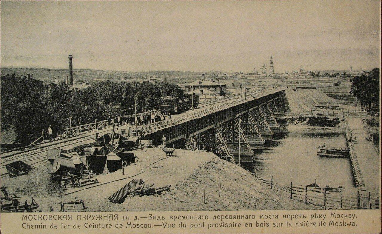 Московская окружная железная дорога. Вид временного деревянного моста через реку Москву