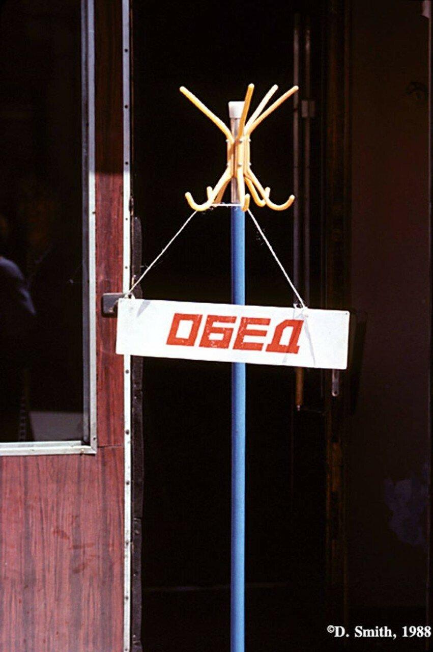 Табличка, сообщающая о том, что сейчас в этом ресторане обедают сами работники