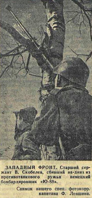 «Красная звезда», 29 апреля 1943 года, как русские немцев били, потери немцев на Восточном фронте, красноармеец, Красная Армия, смерть немецким оккупантам, русский дух