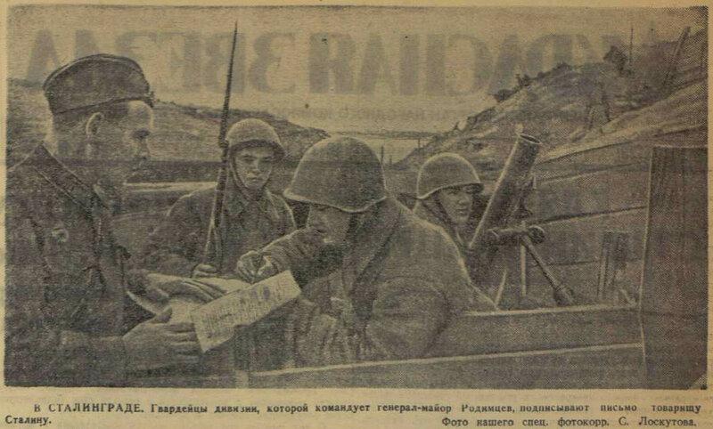 «Красная звезда», 6 ноября 1942 года, Сталинградская битва, сталинградская наука, битва за Сталинград