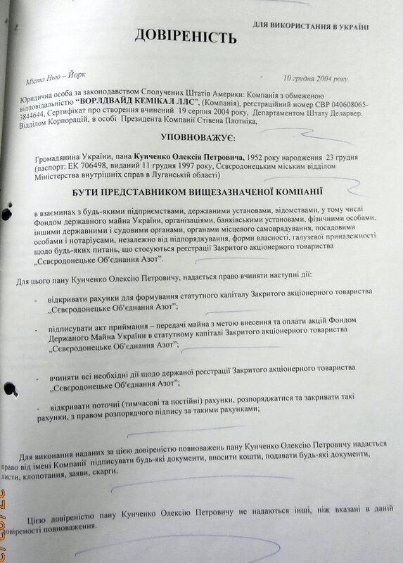 доверенность Кунченко от Ворлдвайд Кемикал ЛЛС