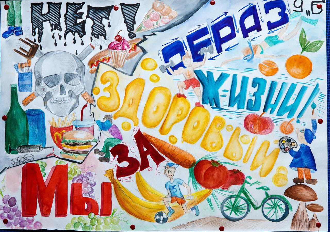 Плакаты здоровый образ