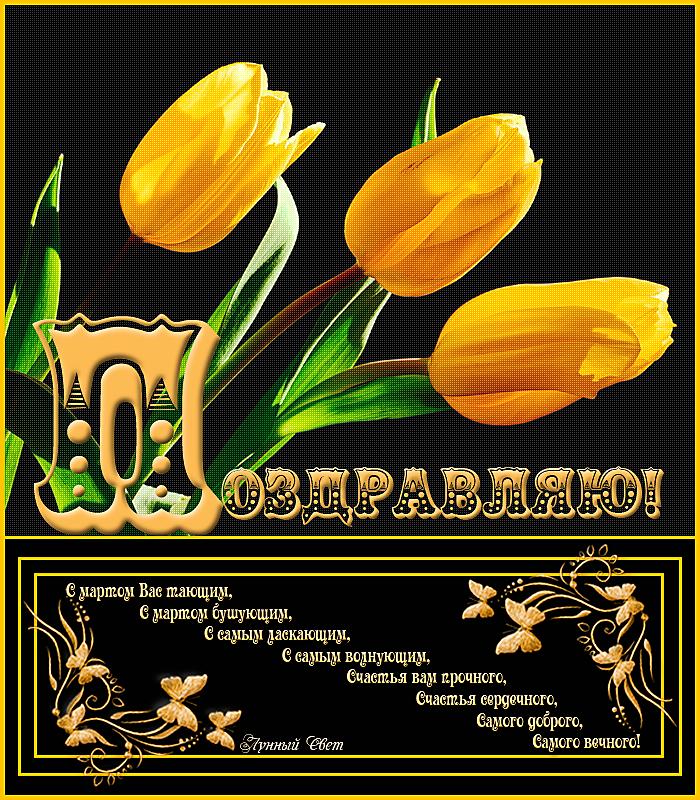 поздравление с 8 марта с мартом вас тающим снимает людей разных