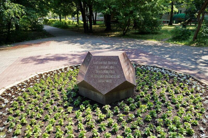 Памятный камень освободителям обнинской земли от фашистов, Обнинск