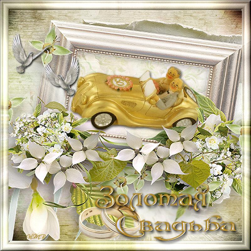 Золотая свадьба открытки анимированные, день рекламы