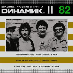 Динамик – Динамик II (2012) [ Мирумир, MIR 100368]