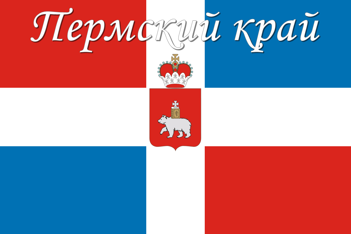 Пермский край.png