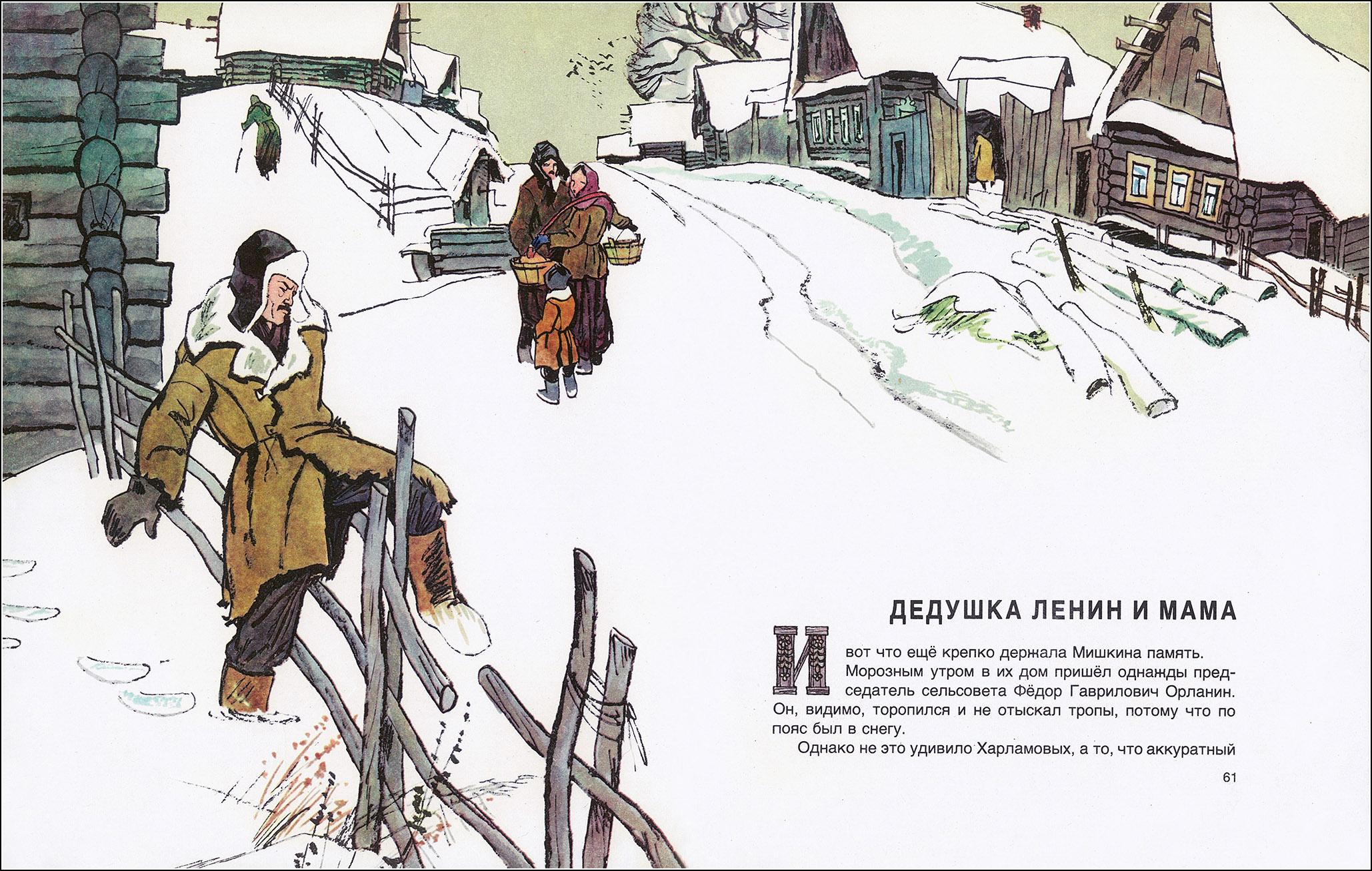 Михаил Петров, Мишкино детство