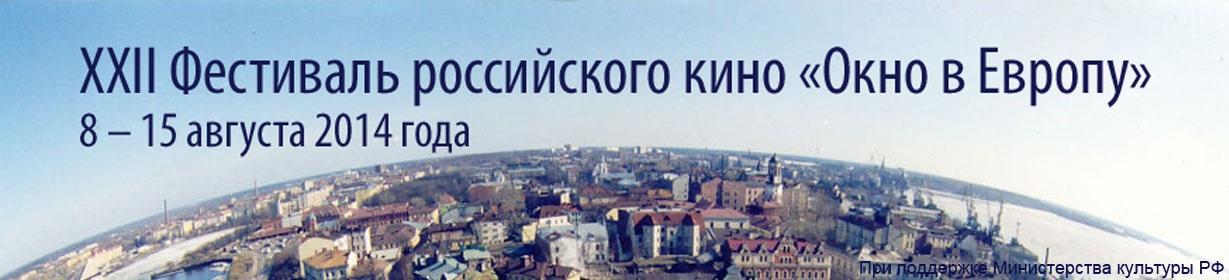 Логотип фестиваля Окно в Европу
