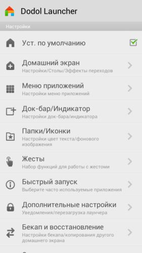 смена значков: