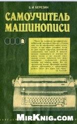 Книга Самоучитель машинописи, 5-е издание