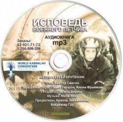 Аудиокнига Исповедь военного летчика (аудиокнига)