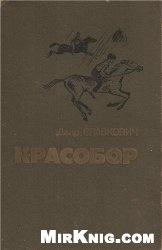 Книга Красобор