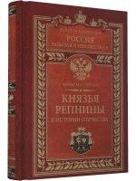 Книга Князья Репнины в истории Отечества pdf 79,3Мб