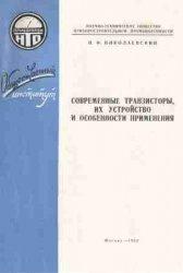 Книга Современные транзисторы, их устройство и особенности применения