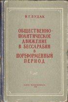 Книга Общественно-политическое движение в Бессарабии в пореформенный период