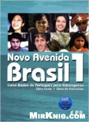 Аудиокнига Novo Avenida Brasil 1