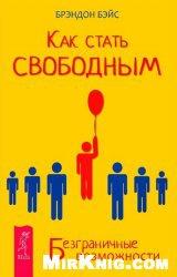 Книга Как стать свободным. Безграничные возможности