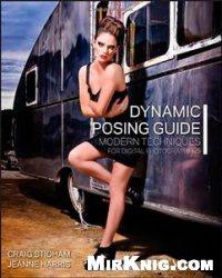 Книга The Dynamic Posing Guide Modern Techniques for Digital Photographers