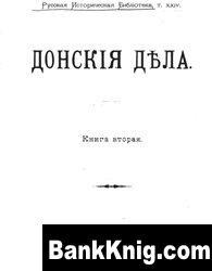 Книга «Русская историческая библиотека». Том 24