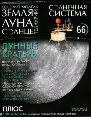 Журнал Солнечная система №66 (2014)