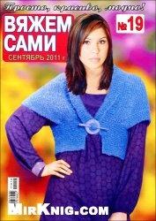 Журнал Вяжем сами № 19 2011