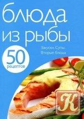 Книга Книга 50 рецептов. Блюда из рыбы