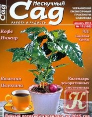Журнал Книга Нескучный сад № 12 декабрь 2014