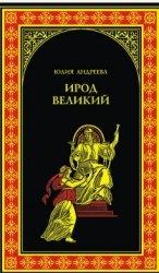 Книга Ирод Великий