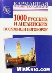 Книга 1000 русских и английских пословиц и поговорок