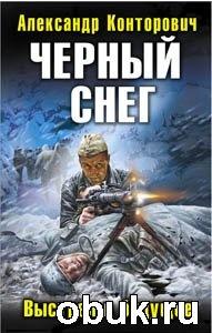 Аудиокнига Конторович Александр. Выстрел в будущее (Аудиокнига)