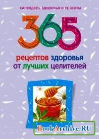 Книга 365 рецептов здоровья от лучших целителей.
