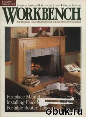 Книга Workbench №245 February 1998