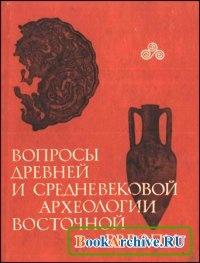 Вопросы древней и средневековой археологии Восточной Европы.