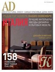 Журнал AD/Architecturаl Digеst №6 июнь 2013