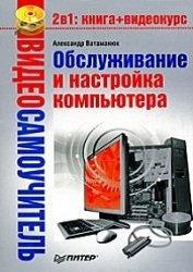 Книга Обслуживание и настройка компьютера
