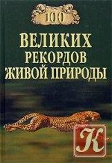 Книга Книга 100 великих рекордов живой природы