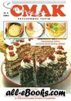 """Журнал """"Самый Смак"""" №1, 1994"""