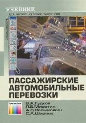 Книга Пассажирские автомобильные перевозки