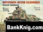 Waffen-Arsenal. #116. Beutepanzer unterm Balkenkreuz pdf  25,1Мб