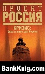 Книга Кризис: Беда и шанс для России fb2 1,77Мб