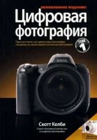 Книга Цифровая фотография. Том 1. pdf 64,4Мб