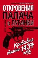 Книга Петр Фролов - Откровения палача с Лубянки. Кровавые тайны 1937 года (2011) rtf, fb2 6,39Мб