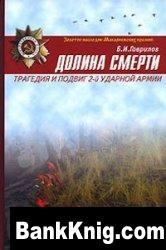 """Книга """"Долина смерти"""": Трагедия и подвиг 2-й ударной армии           pdf"""