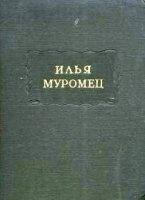 Книга Илья  Муромец- былины djvu 7,63Мб