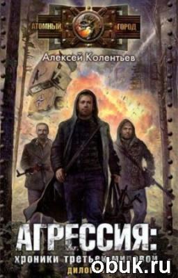Книга Алексей Колентьев - Агрессия. Хроники Третьей мировой войны (серия аудиокниг)